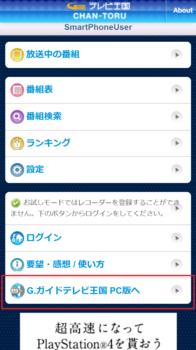 CHAN-TORU_TOPページ.png